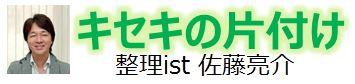 岡山発キセキの片付け講師整理ist佐藤亮介|物と書類のコンサルタントファイリングマン